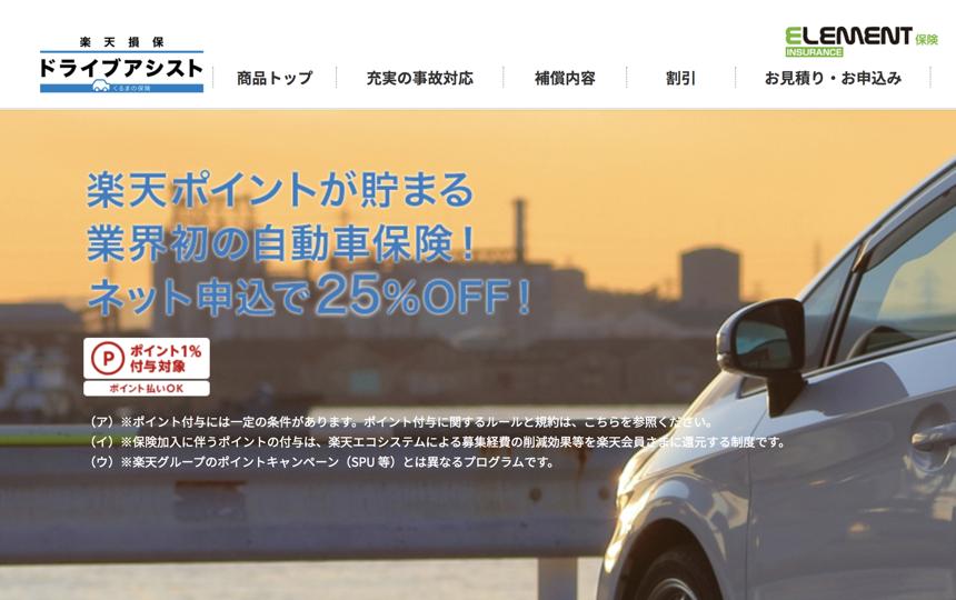 楽天ポイントが貯まる業界初の自動車保険!ネット申込で22%OFF!